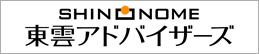 SHINONOME 東雲アドバイザーズ