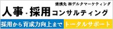 人事・採用コンサルティング 株式会社デルタマーケティング