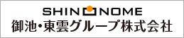 SHINONOME 御池・東雲グループ株式会社