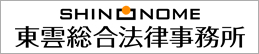 SHINONOME 東雲総合法律事務所