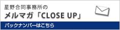 星野合同事務所のメルマガ「CLOSE UP」登録とバックナンバーはこちらから