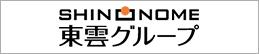 SHINONOME 東雲グループ