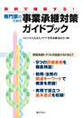 事業承継対策ガイドブック