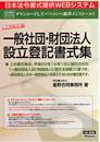 「新公益法人制度」への移行・転換・組織再編のポイント