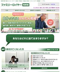 ファミリーロイヤー相続編