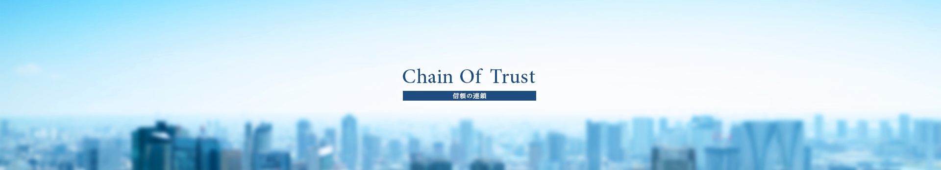 Chain Of Trust 信頼の連鎖