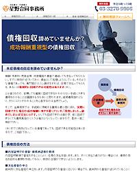 債権回収.JP